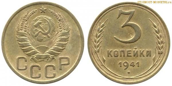 Монета 3 копейки 1941 года стоимость поиск монет в поле