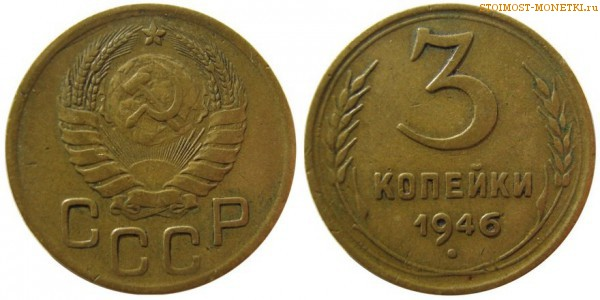 3 коп 1946 1 копейка 1847 года цена