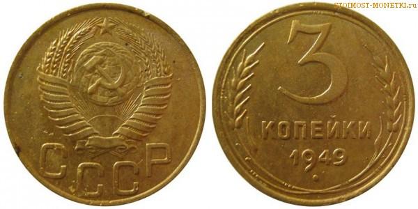 3 копейки 1954 года цена в украине coin live