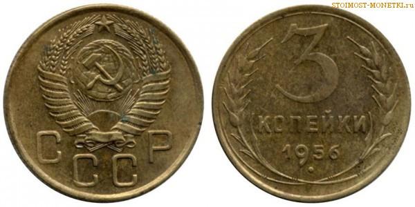 3 копейки 1956 цена каталог монет биткина скачать бесплатно