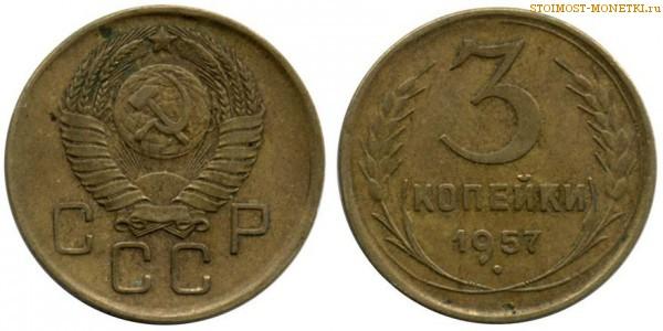 Сколько стоит монета 1957 года 3 копейки 20 копеек 1907 года