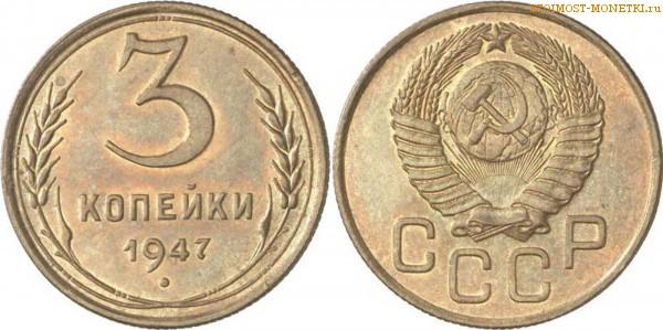 3 копейки 1947 года — стоимость, цена монеты