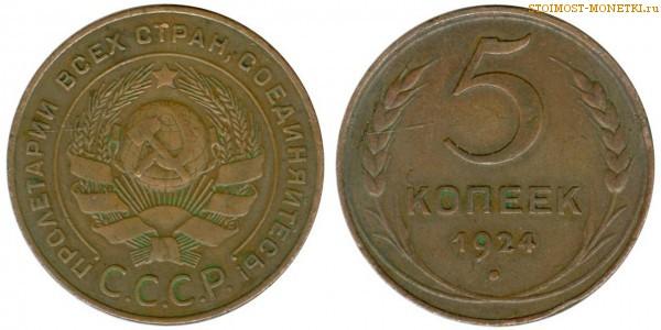 5 копеек 1924 года — стоимость, цена монеты