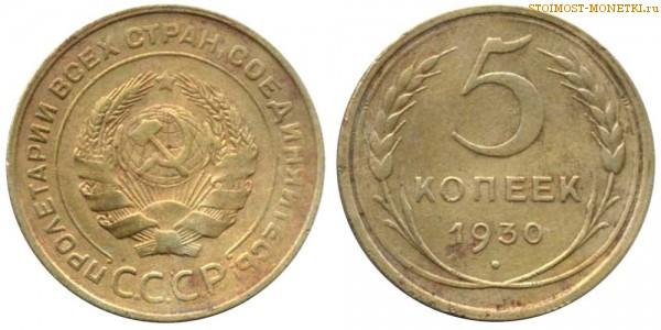 5 копеек 1930 года — стоимость, цена монеты