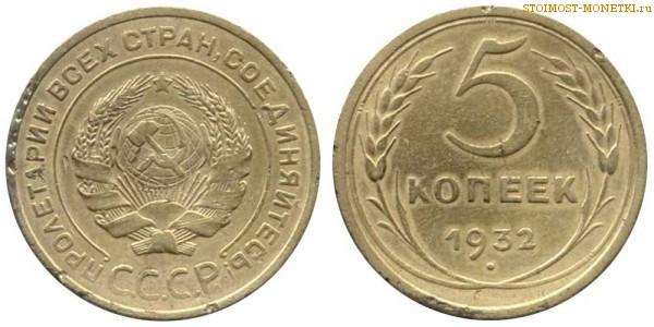 5 копеек 1932 года стоимость 1 купюра