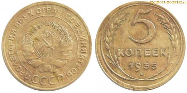 5 копеек 1935 года разновидности стоимость монеты 10 рублей колпино