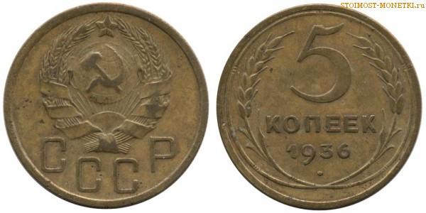 Сколько стоит копейка 1936 года цена 10 рублей сочи