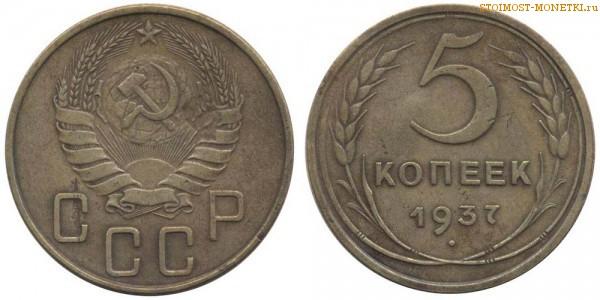 5 копеек 1937 2 гривны золото купить