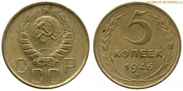 Монета 5 копеек 1946 года фальшивые евро 50