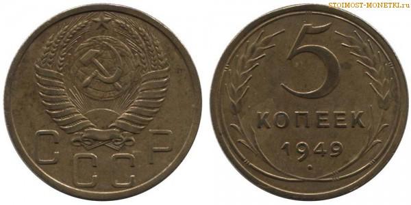 5 копеек 1949 года — стоимость, цена монеты