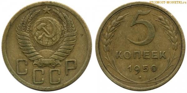 5 копеек 1950 года — стоимость, цена монеты