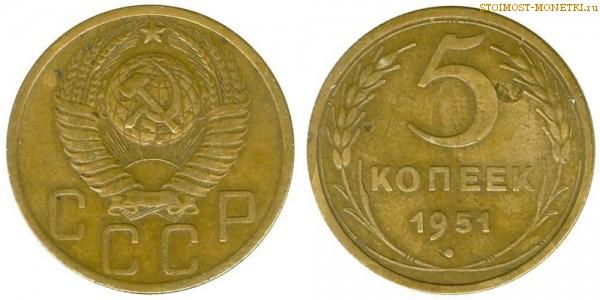 5 копеек 1951 года — стоимость, цена монеты