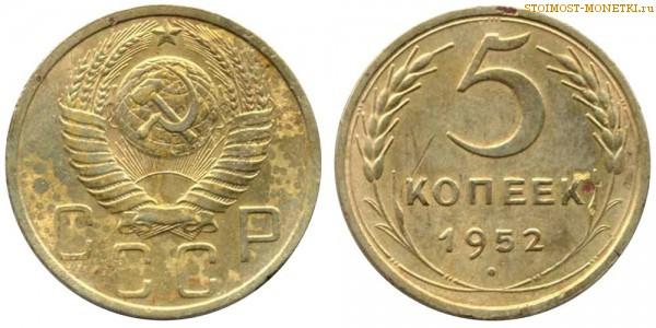 5 копеек 1952 года — стоимость, цена монеты
