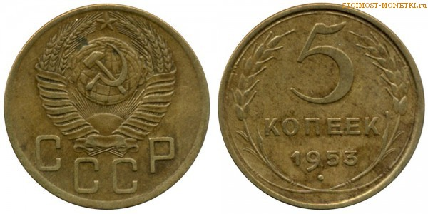 5 копеек 1953 года — стоимость, цена монеты