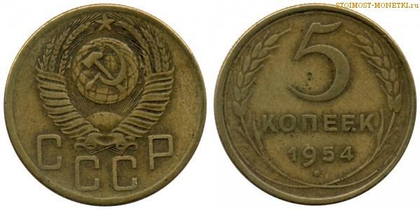 5 копеек 1954 года — стоимость, цена монеты