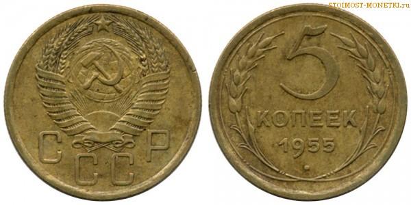 5 копеек 1955 года — стоимость, цена монеты