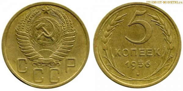 5 копеек 1956 года — стоимость, цена монеты