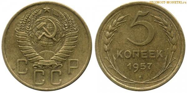 5 копеек 1957 года — стоимость, цена монеты