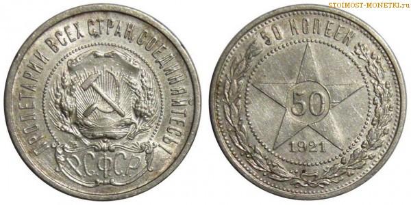 1921 года — стоимость цена монеты