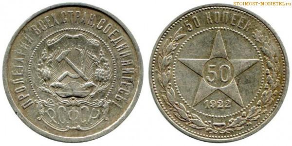 Сколько стоят 50 копеек 1922 года серебро 5 марок 1969