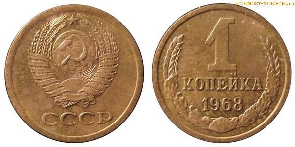 1 копейка 1968 года 10 копеек 2006 украина