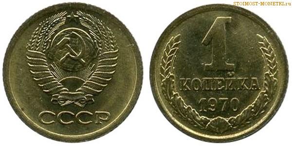 Копейка 1970 года цена старинная монета на руси 4 буквы