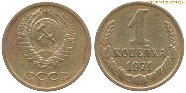 1 копейка 1871 года цена