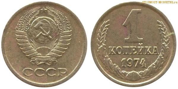 Монеты ссср 1974 года цена кант на монете