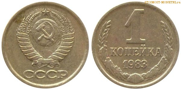 1 копейка 1982 монеты ссср олимпиада 80 цена