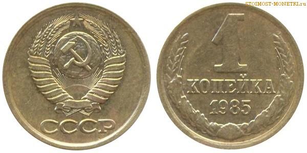 1 копейка 1976 года цена в украине цена монет россии таблица на 2017