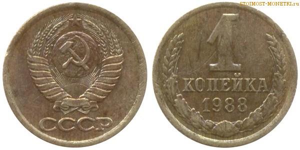 Монеты ссср 1988 года цена купить металлоискатель трекер