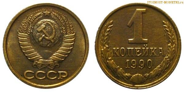 1 копейка 1990 года — стоимость, цена монеты