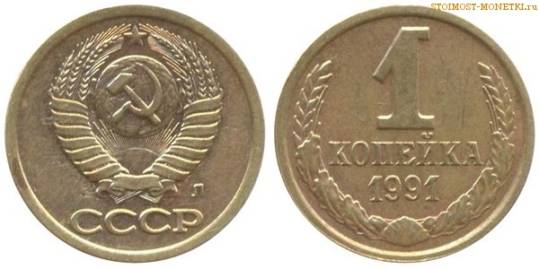 Сколько стоит 1 коп 1991 монеты эпохи екатерины 2