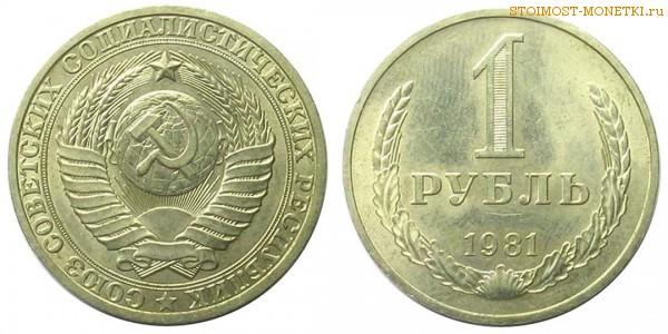 1 рубль 1981 года — стоимость, цена монеты