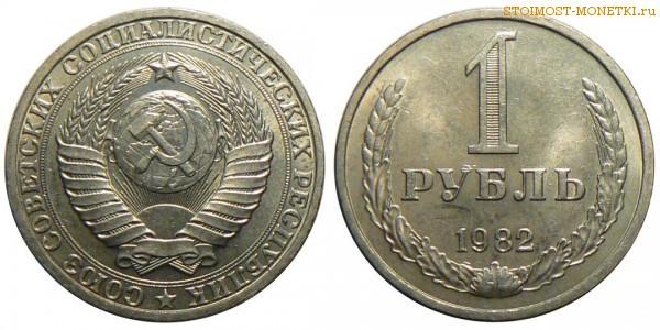 1 рубль 1982 года — стоимость, цена монеты
