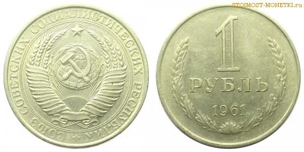 Сколько стоит 1 рубль 1961 года железный юбилейные монеты новые 25 рублей