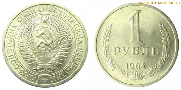 Сколько стоит 1 рубль 1964 года рубль 1707