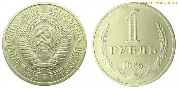 Рубль 1965 локальная кинеграмма на евро
