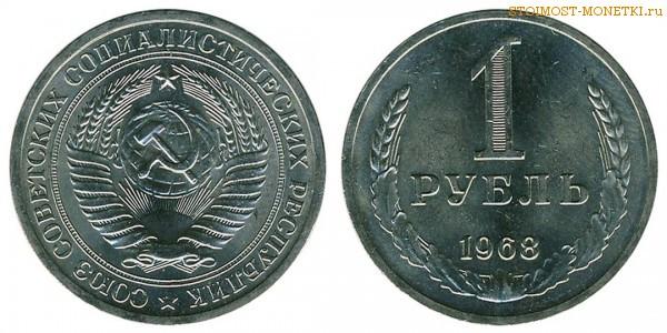 1 рубль 1968 года цена монеты канады 2016 года