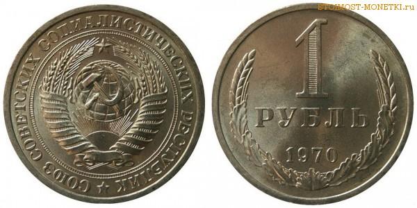 1 рубль 1970 г цена republika georgia 1993