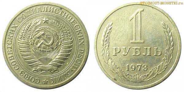 1 рубль 1973 года — стоимость, цена монеты