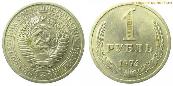 1 рубль 1974 года — стоимость, цена монеты