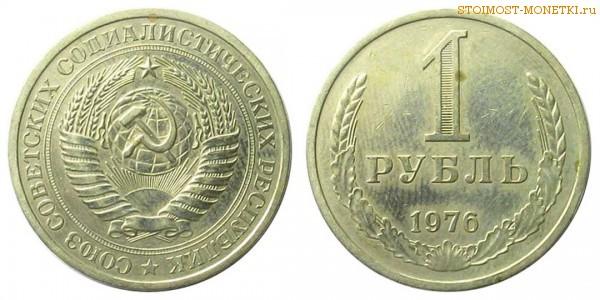 1 рубль 1976 года — стоимость, цена монеты