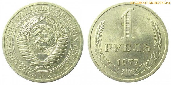 1 рубль 1977 года — стоимость, цена монеты