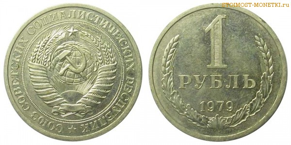 1 рубль 1979 года — стоимость, цена монеты