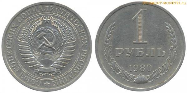 1 рубль 1980 года — стоимость, цена монеты