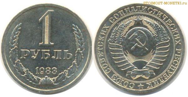 1 рубль 1983 года — стоимость, цена монеты
