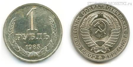 Монета 1 рубль 1985 когда в россии отчеканили первый серебряный рубль