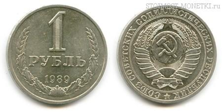 1 рубль 1989 года — стоимость, цена монеты
