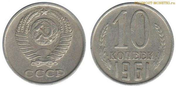 10 коп 1961 цена 50 рублей 2000 года беларусь цена